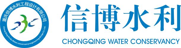 重庆信博水利工程设计有限公司