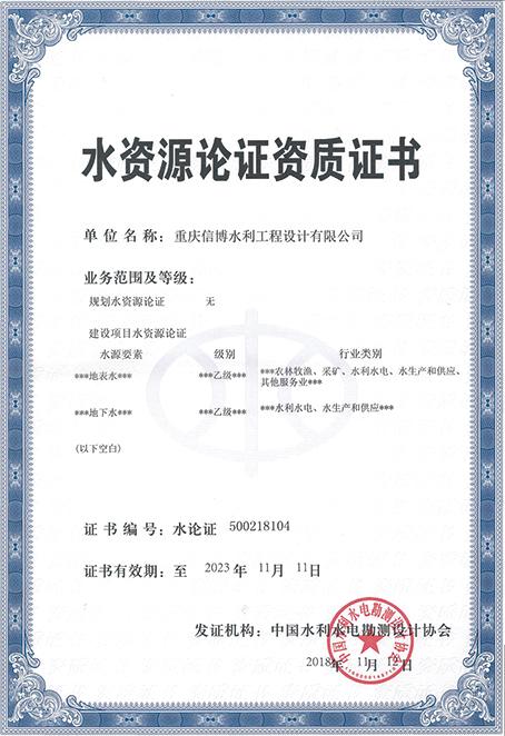 雷火电竞论证资质证书
